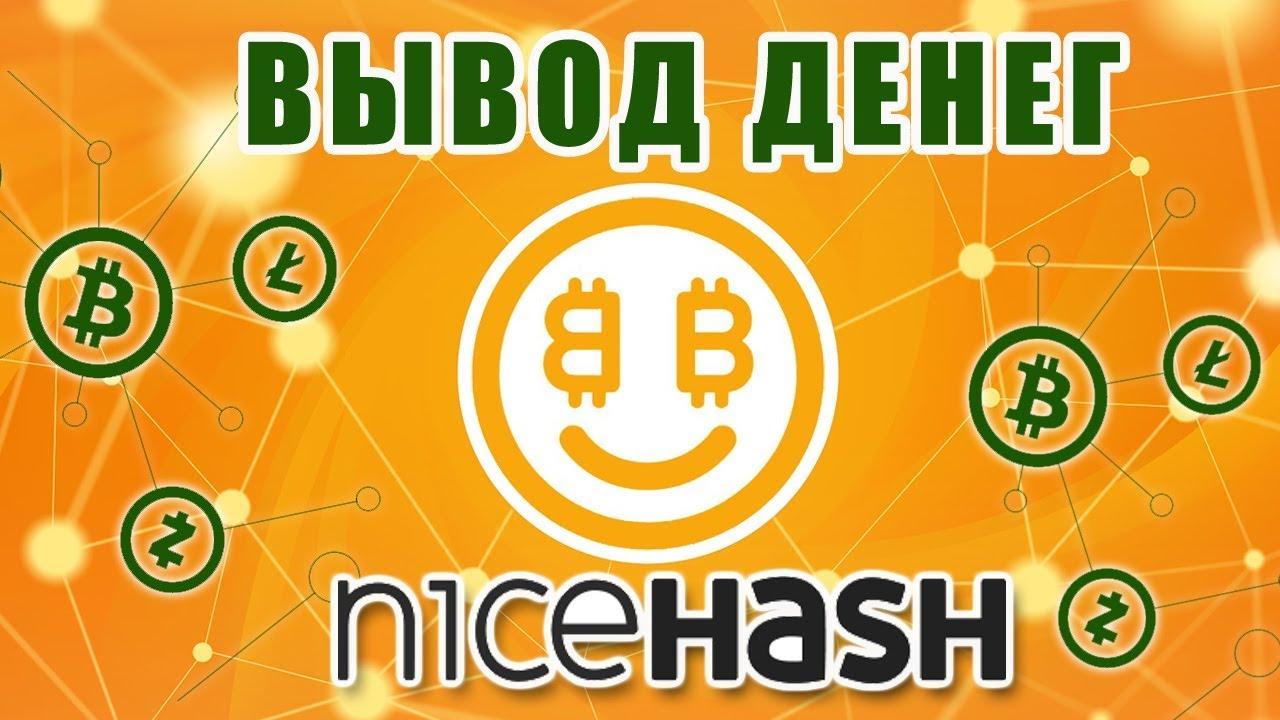 Способы вывода денег с NiceHash