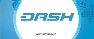 6 популярных кошельков для хранения монеты Dash