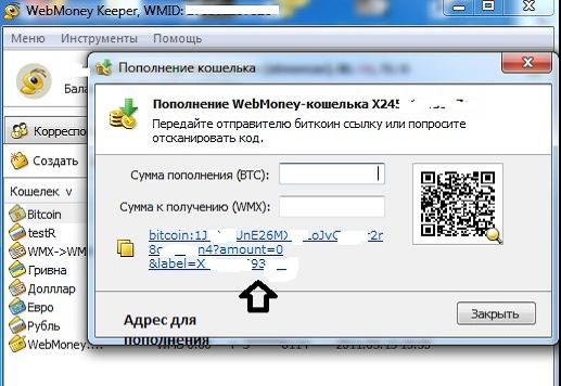 Btc в webmoney