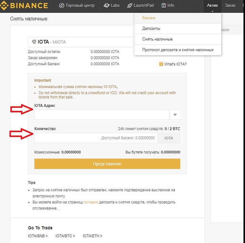 формирование адреса в бирже бинанс iota