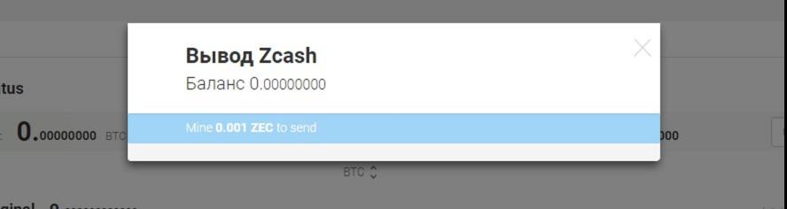 вывод zcash через криптонатор