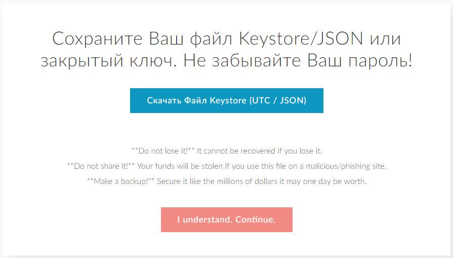 Cкачать файл Keystore/JSON