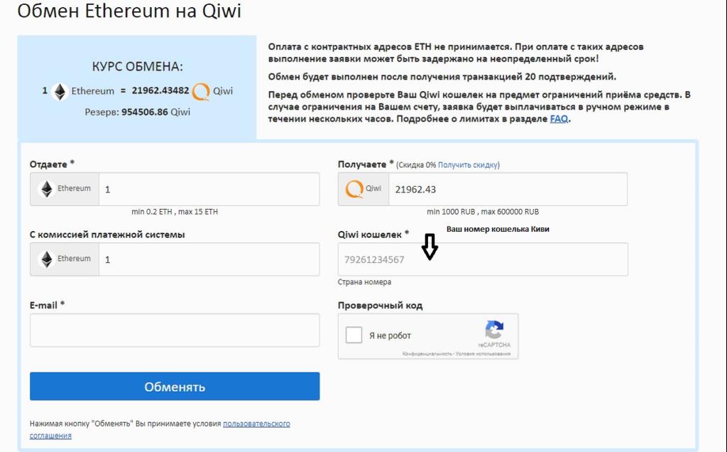 обмен эфириума на qiwi