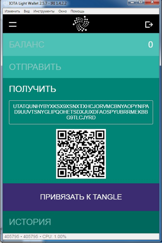 qr код в кошельке iota