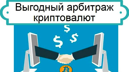 Арбитраж криптовалют: торговая стратегия с примером