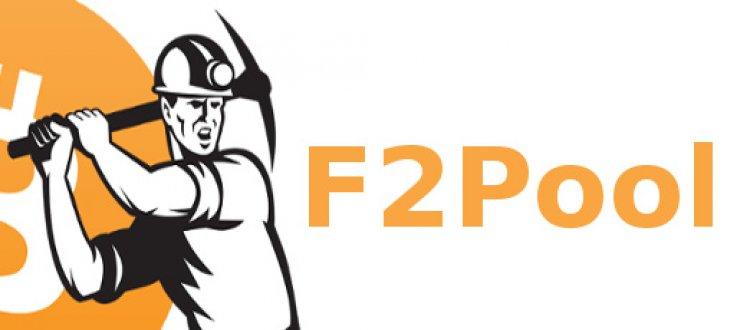 пул f2pool
