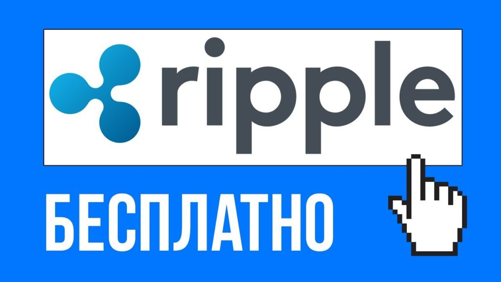 ripple краны